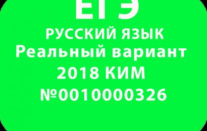 Реальный вариант ЕГЭ по русскому языку 2018 КИМ №0010000326