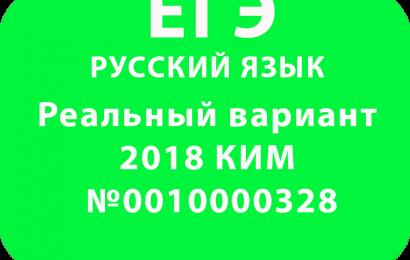 Реальный вариант ЕГЭ по русскому языку 2018 КИМ №0010000328