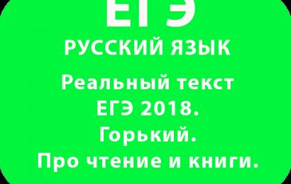 Реальный текст ЕГЭ 2018. Горький. Про чтение и книги. Основная волна.