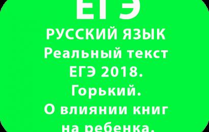 Реальный текст ЕГЭ по русскому языку 2018. Горький. О влиянии книг