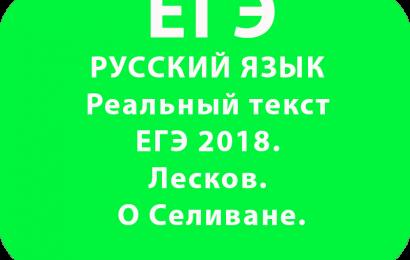 Реальный текст ЕГЭ по русскому языку 2018. Лесков. О Селиване.