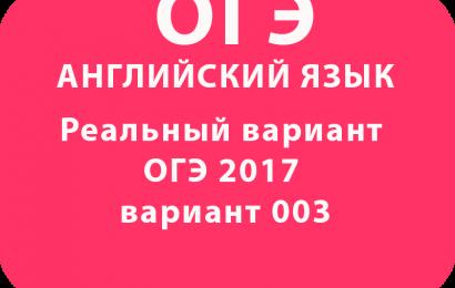 Реальный вариант ОГЭ по английскому языку 2017 вариант 003