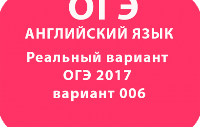 Реальный вариант ОГЭ по английскому языку 2017 вариант 006