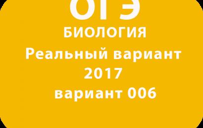 Реальный вариант ОГЭ по биологии 2017 вариант 006