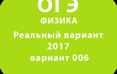 Реальный вариант ОГЭ по физике 2017 вариант 006