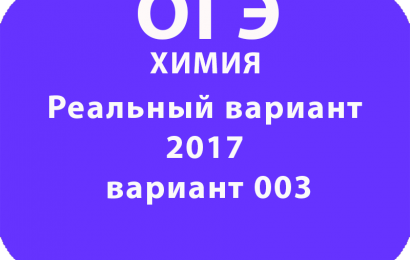 Реальный вариант ОГЭ по химии 2017 вариант 003