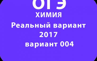 Реальный вариант ОГЭ по химии 2017 вариант 004