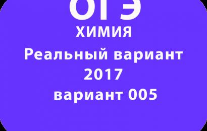 Реальный вариант ОГЭ по химии 2017 вариант 005