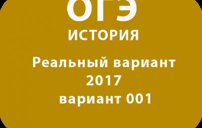 Реальный вариант ОГЭ по истории 2017 вариант 001