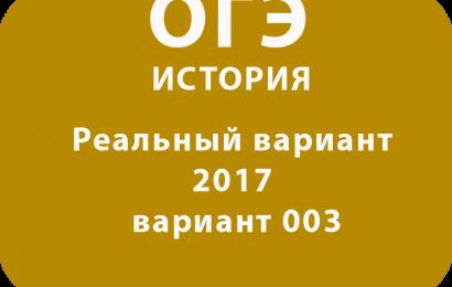 Реальный вариант ОГЭ по истории 2017 вариант 003