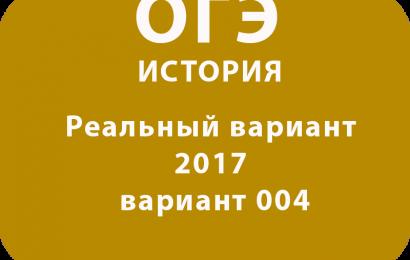 Реальный вариант ОГЭ по истории 2017 вариант 004