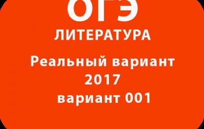 Реальный вариант ОГЭ по литературе 2017 вариант 001