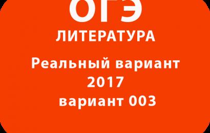 Реальный вариант ОГЭ по литературе 2017 вариант 003