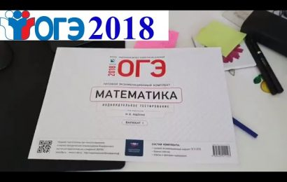 Разбор КИМа ОГЭ 2018 по Математике из конверта Все Задания