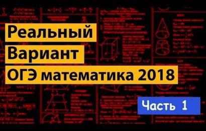 Реальный ОГЭ математика 2018. Разбор КИМ 26505