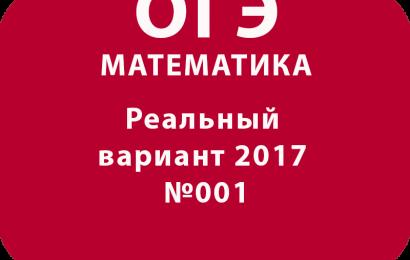 Реальный вариант ОГЭ по математике 2017 вариант 001