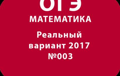Реальный вариант ОГЭ по математике 2017 вариант 003