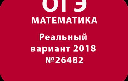 Реальный вариант ОГЭ по математике 2018 вариант №26482