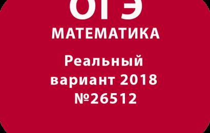 Реальный вариант ОГЭ по математике 2018 вариант №26512