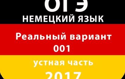 Реальный вариант ОГЭ по немецкому 2017 вариант 001 устная часть