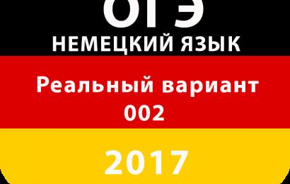 Реальный вариант ОГЭ по немецкому языку 2017 вариант 002