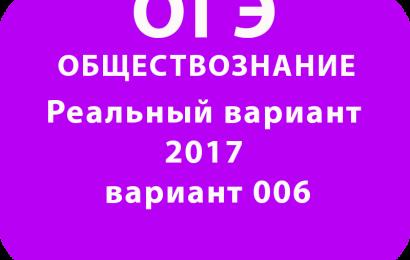 Реальный вариант ОГЭ по обществознанию 2017 вариант 006