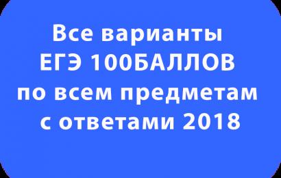 Все варианты ЕГЭ 100БАЛЛОВ по всем предметам с ответами 2018