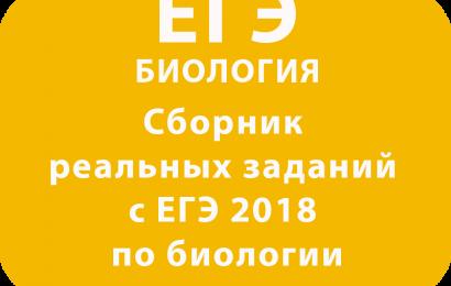 Сборник реальных заданий с ЕГЭ 2018 по биологии