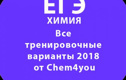 Все тренировочные варианты ЕГЭ по Химии 2018 от Chem4you