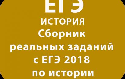 Сборник реальных заданий с ЕГЭ 2018 по истории