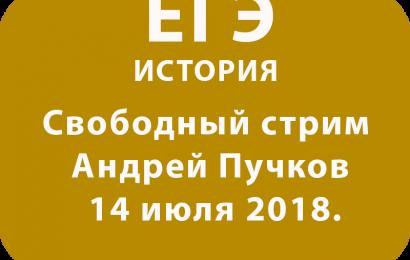 Свободный стрим ЕГЭ по истории Андрей Пучков 14 июля 2018