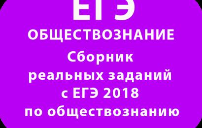 Сборник реальных заданий с ЕГЭ 2018 по обществознанию