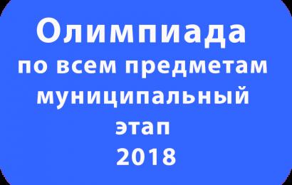 Олимпиада по всем предметам муниципальный этап 2018