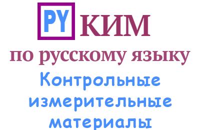 Реальные варианты КИМы ЕГЭ по русскому языку с ответами