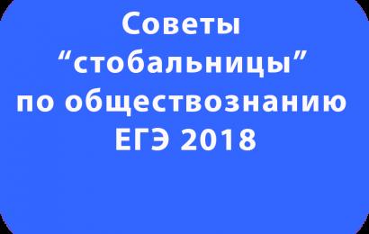 """Советы """"стобальницы"""" по обществознанию ЕГЭ 2018"""