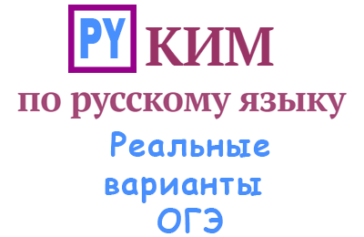 Реальные варианты КИМы ОГЭ по русскому языку с ответами