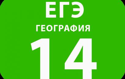 14. Регионы России