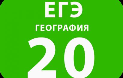 20. Часовые зоны