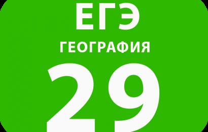 29. Особенности воздействия на окружающую среду различных отраслей