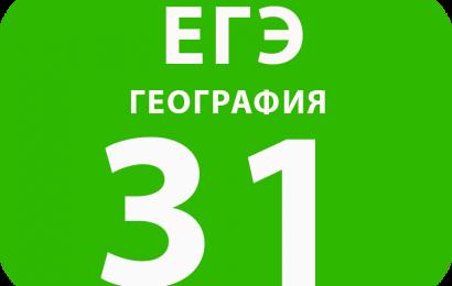 31. Основные отрасли производства и других сфер
