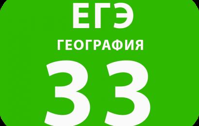 33. Численность, естественное движение населения России