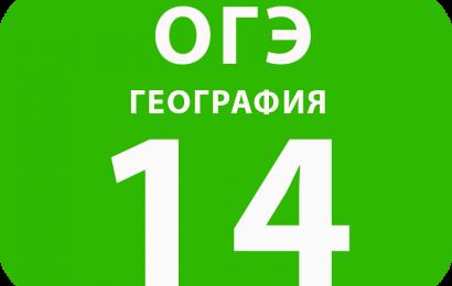 14.Географические координаты