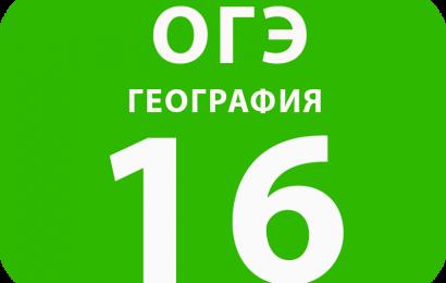 16.Географические объекты и явления