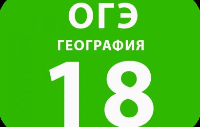 18.Расстояние на карте