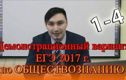 Разбор ЕГЭ по ОБЩЕСТВОЗНАНИЮ 1-4