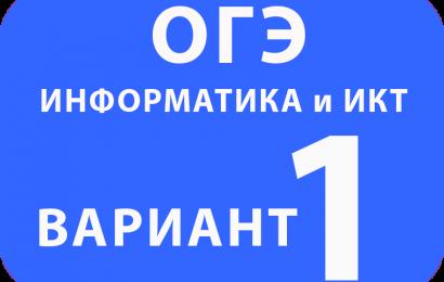 ОГЭ Информатика и ИКТ Вариант №1