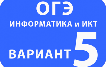 ОГЭ Информатика и ИКТ Вариант №5