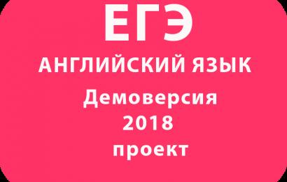 Демоверсия ЕГЭ 2018 АНГЛИЙСКИЙ ЯЗЫК проект