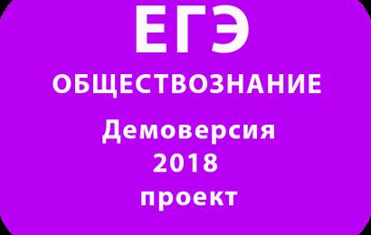 Демоверсия ЕГЭ 2018 ОБЩЕСТВОЗНАНИЕ проект