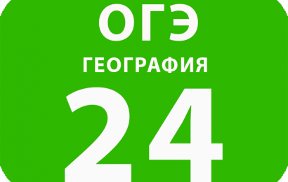 24. Определение поясного времени